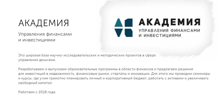 Описание деятельности ООО АУФИ