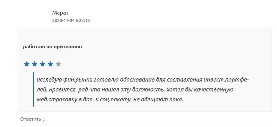 Отзывы сотрудников о работе в  АУФИ